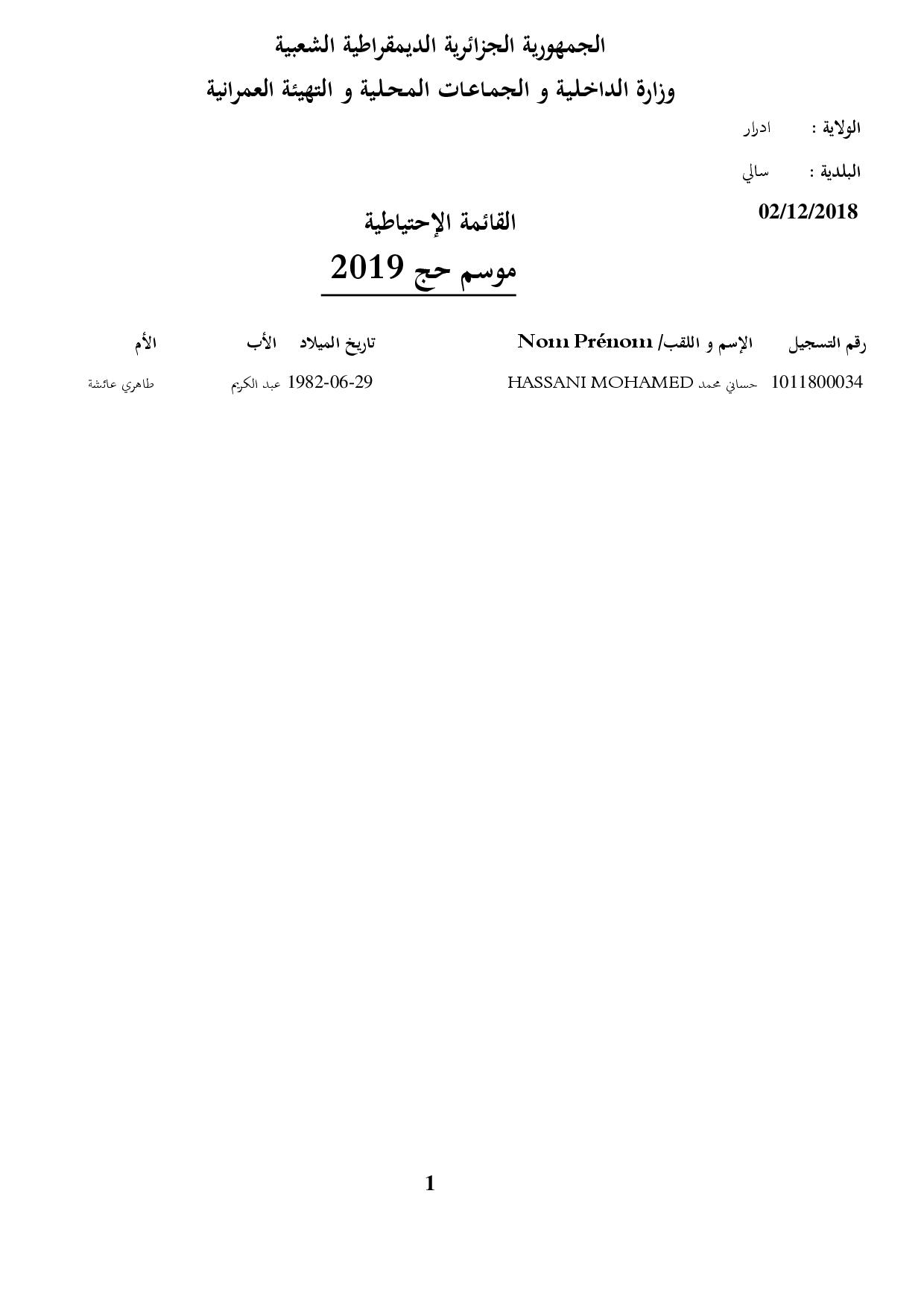 hadj22019.jpg